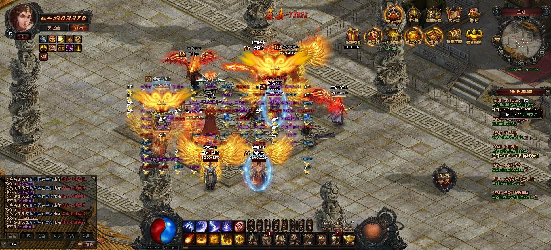 《开天战神》游戏截图