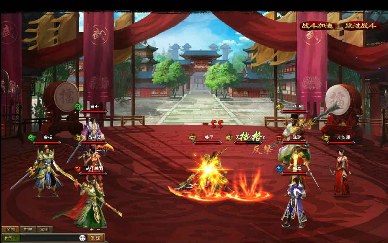 《龙骑三国》游戏截图