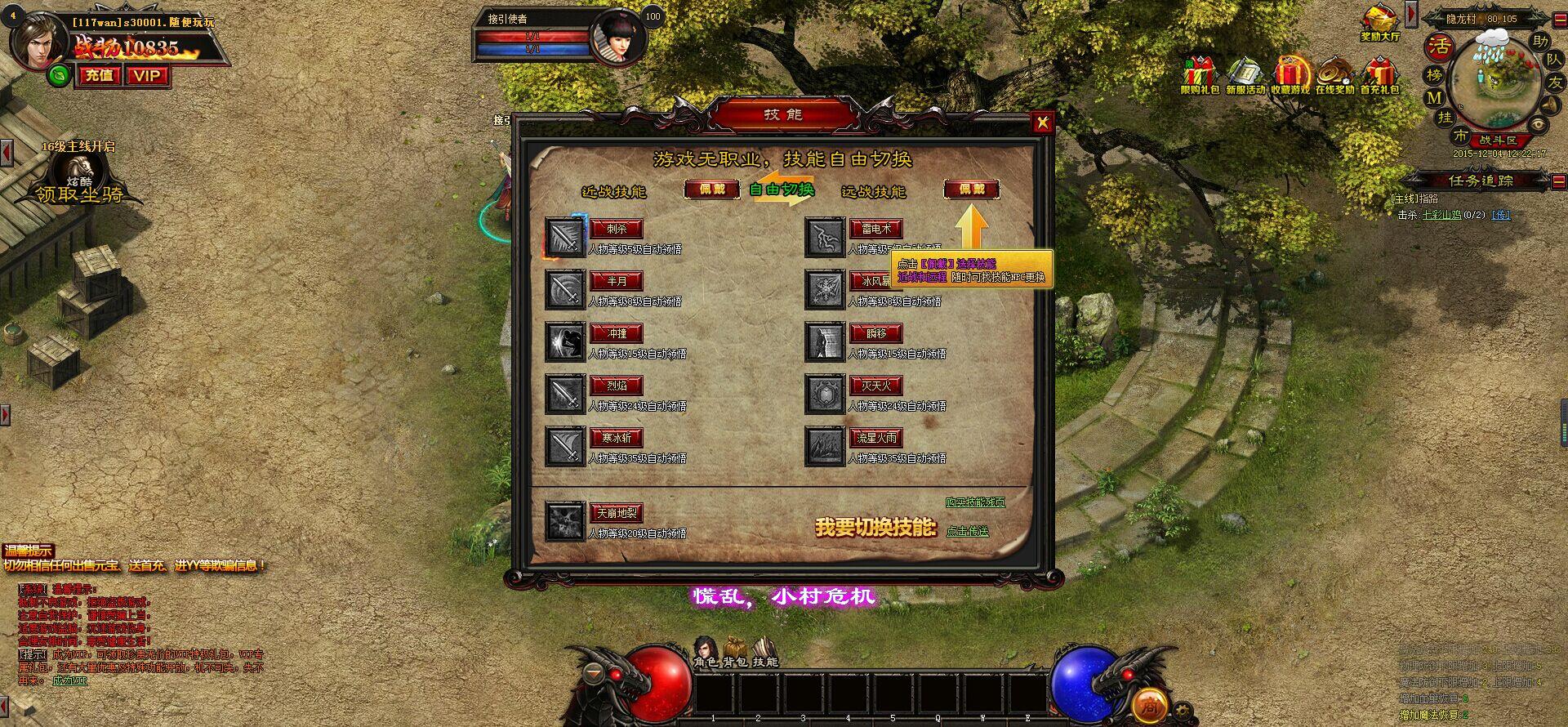 《铁血屠龙》游戏截图