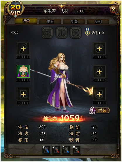 《女武神》游戏截图