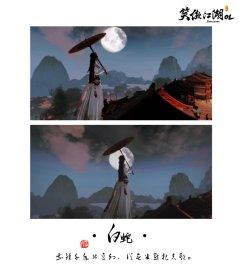 《笑傲江湖ol》玩家自制明信片