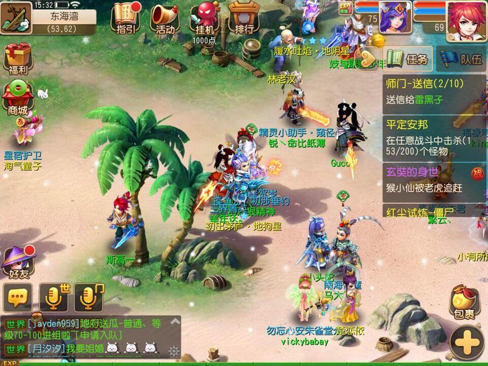 《梦幻西游网页版》游戏截图