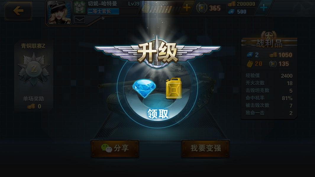 《坦克射击》游戏截图