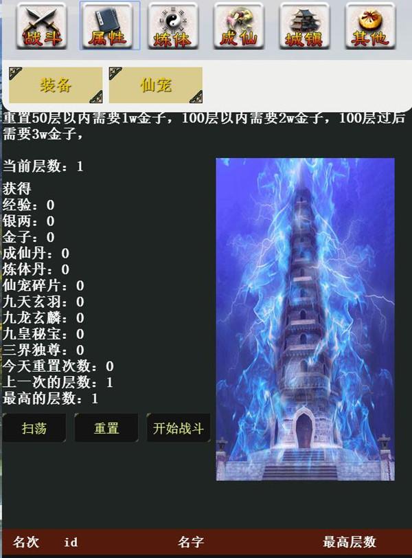 《统领三界》游戏截图