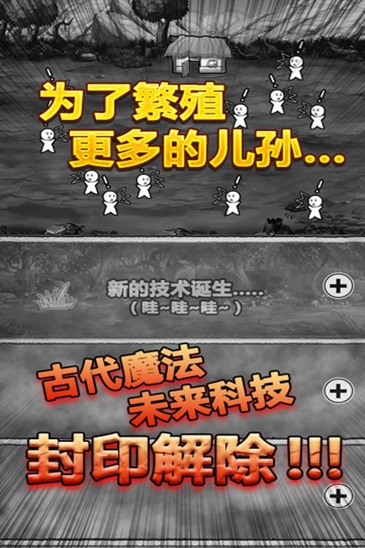 《愚公移山2》游戏截图