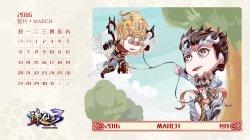 《诛仙3》全新手绘Q版年历