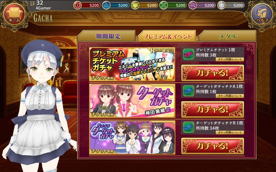 《东京闺房》游戏截图