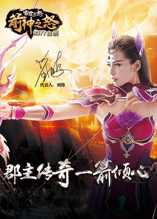 9377《雷霆之怒》代言人刘涛美图欣赏