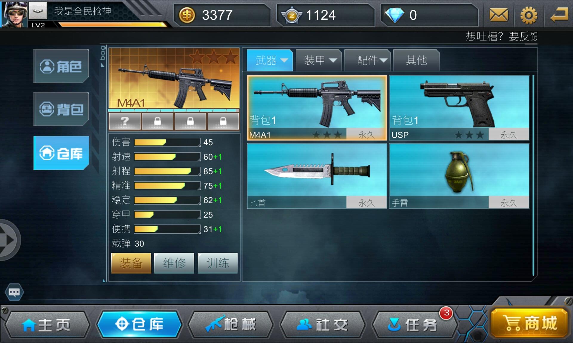 《全民枪神》游戏截图