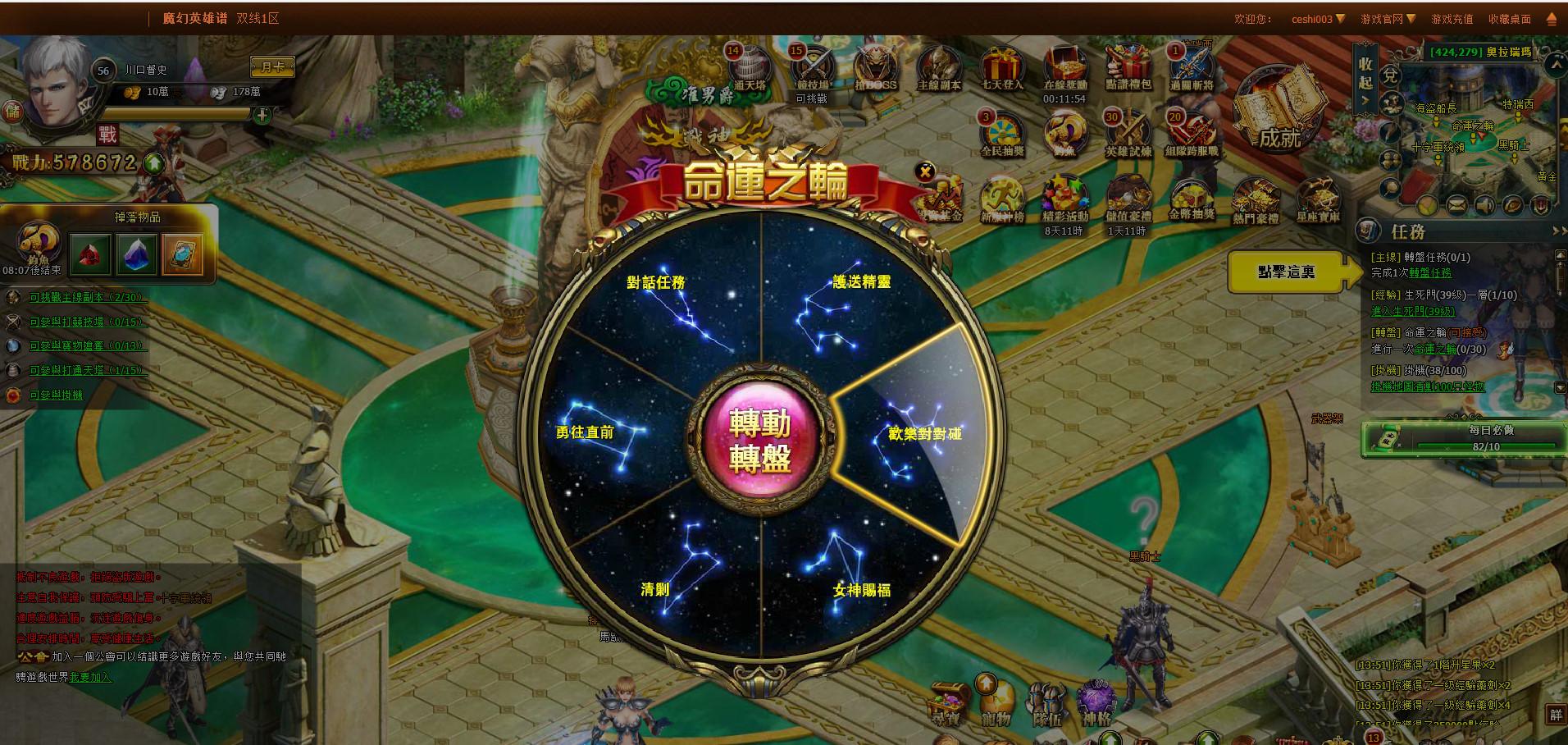 《魔幻英雄谱》游戏截图