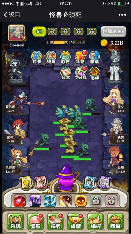 《怪兽必须死》游戏截图