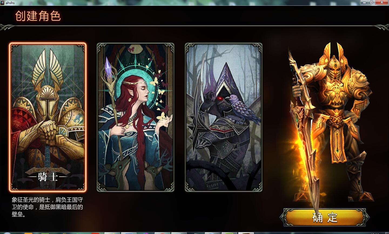 《暗黑守护神》游戏截图