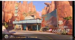 《守望先锋》新地图66号公路预览