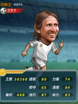 《范特西足球经理2》游戏截图