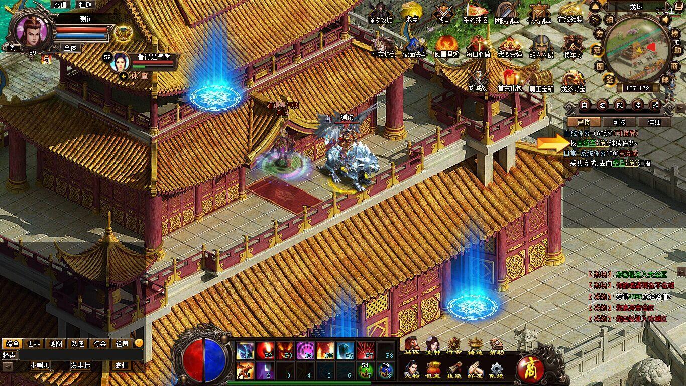 《天绝》游戏截图