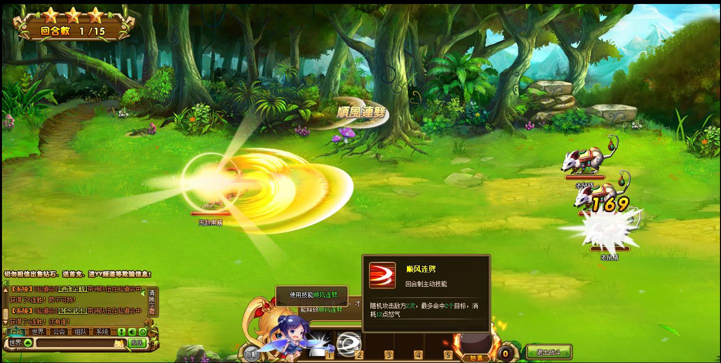 《幻想西游记》游戏截图