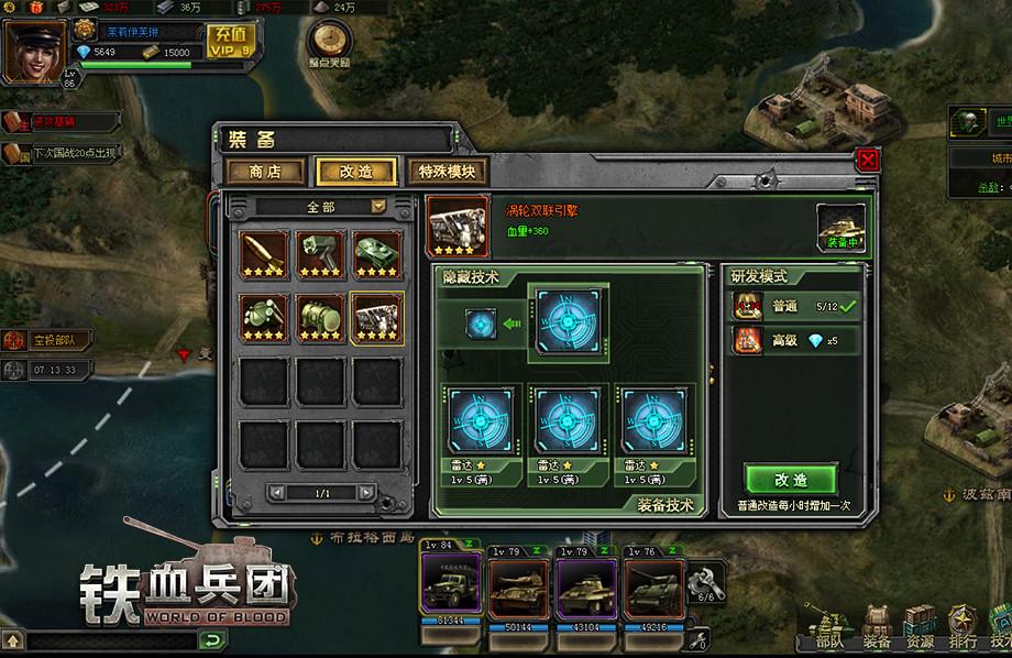《铁血兵团》游戏截图