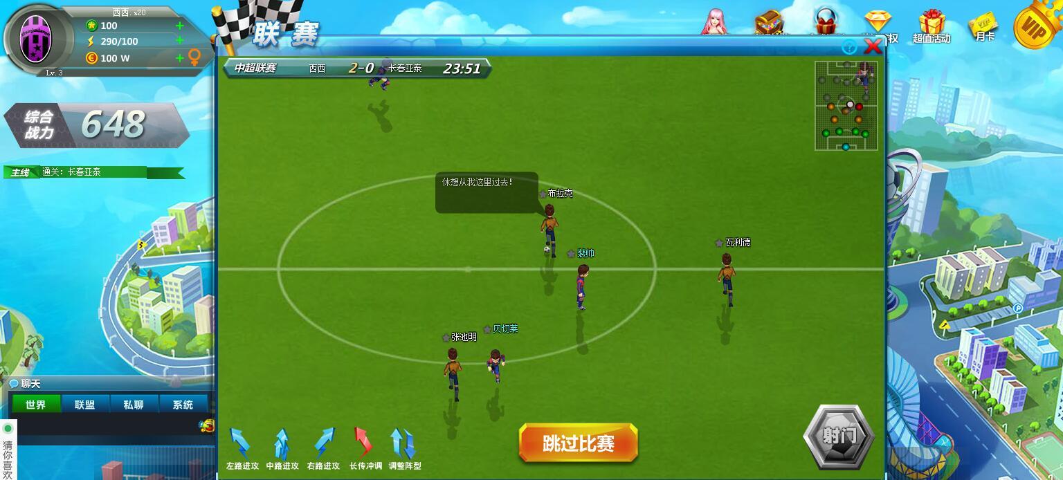 《奇迹足球》游戏截图