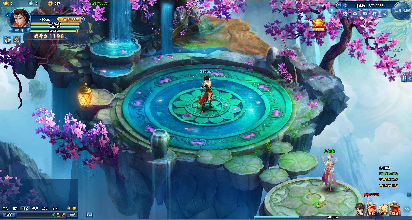 《幻想飞仙》游戏截图