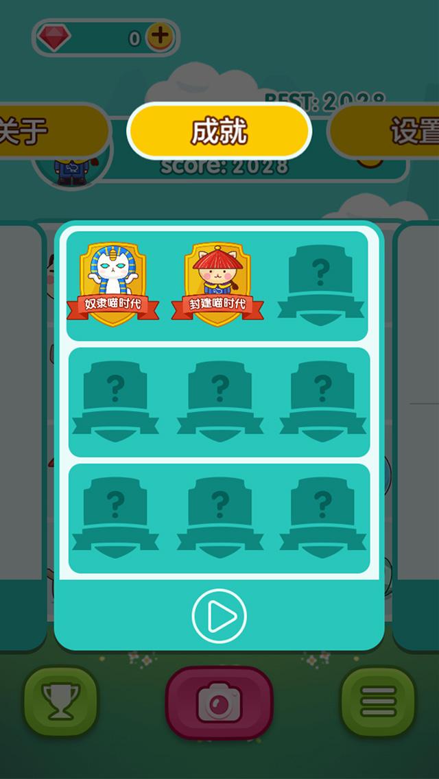 《喵星进化论》游戏截图