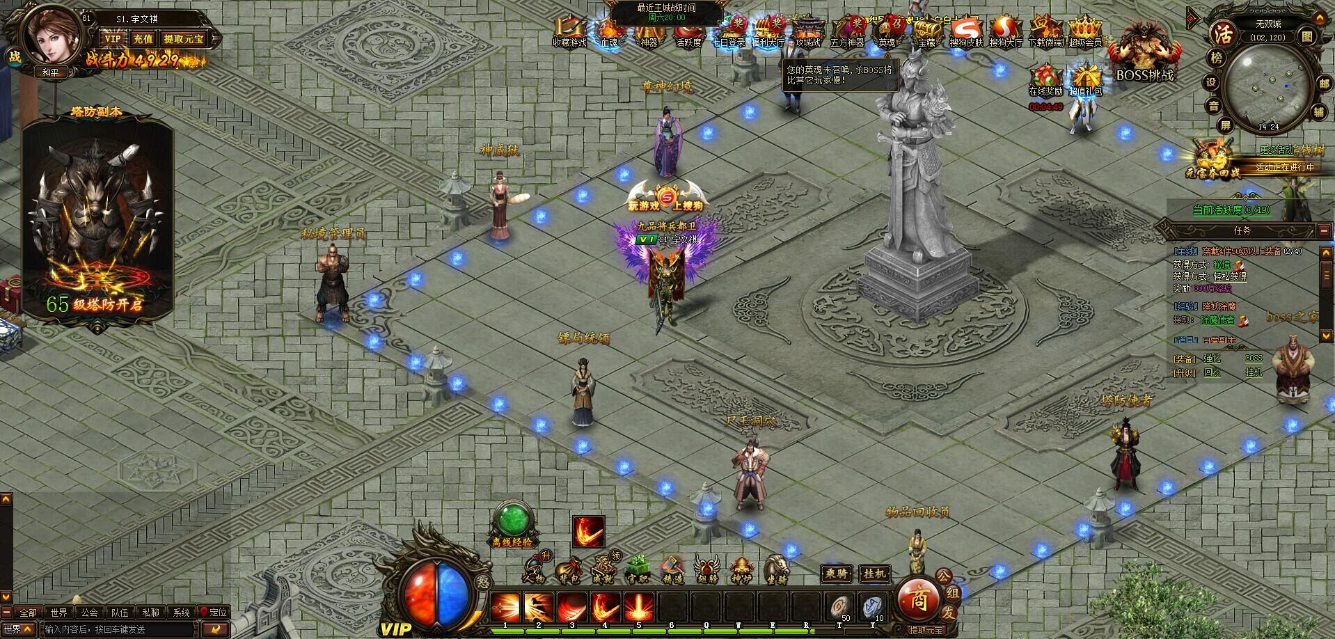 《天神战》游戏截图