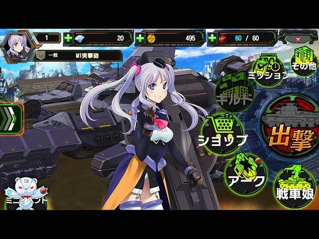 《机动战车九七式战车》游戏截图