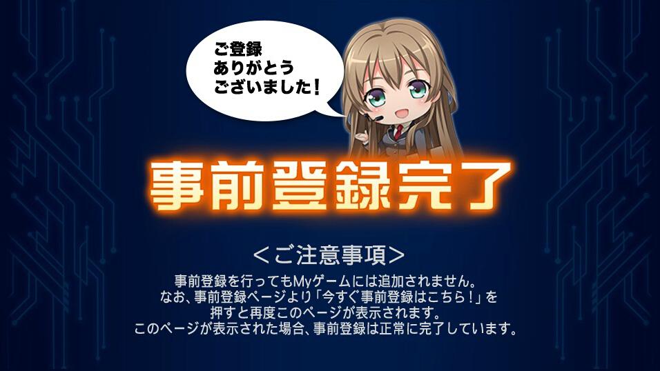 《东京EXE少女》游戏截图