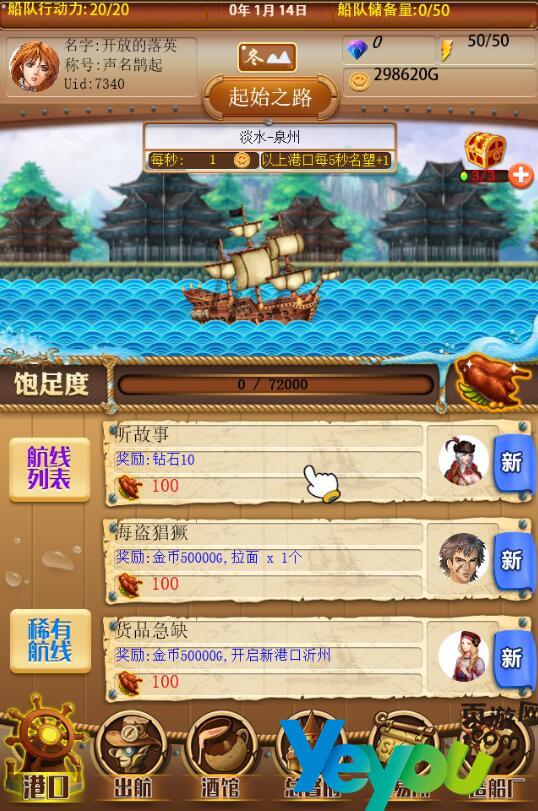 《航海传奇》游戏截图