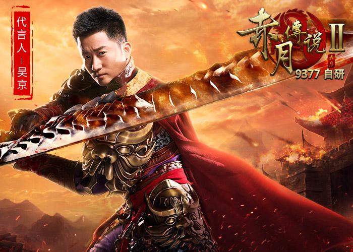 9377《赤月传说2》代言人吴京海报欣赏