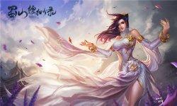 《蜀山缥缈录》玩家向唯美手绘图曝光