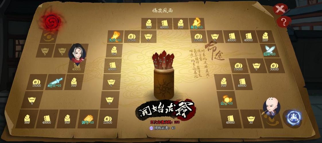 《神仙道2》游戏截图