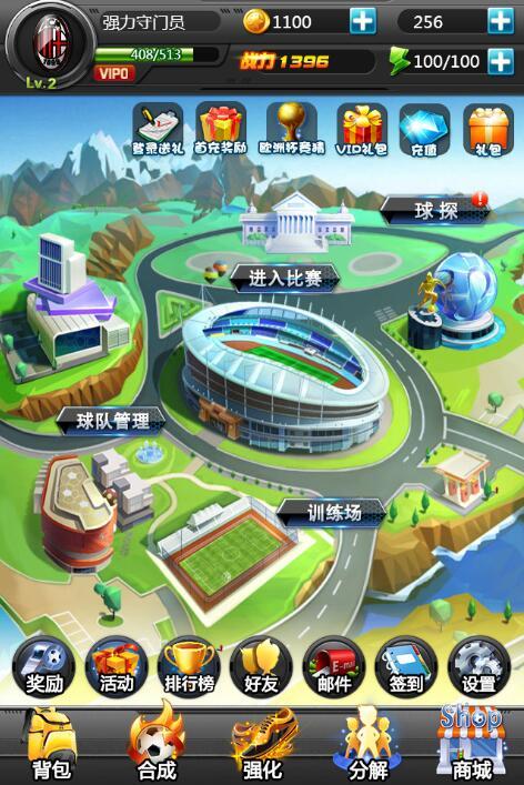 《热血球球3》游戏截图