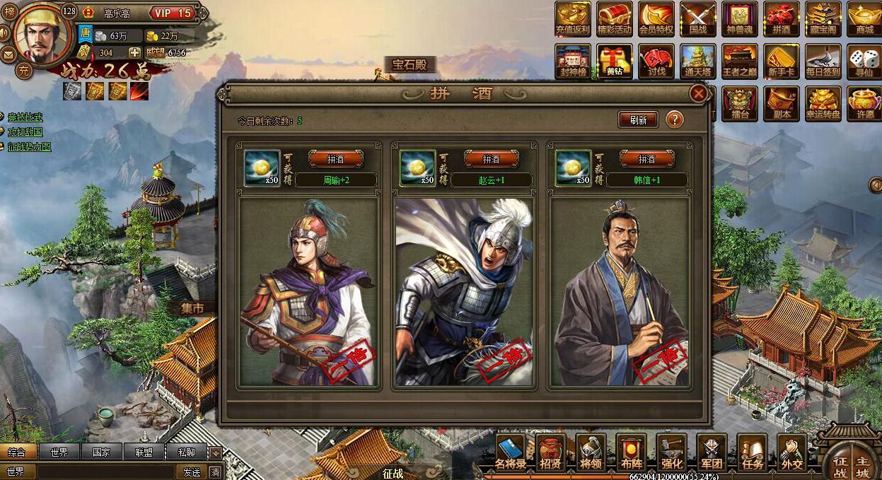 《原始三国志》游戏截图