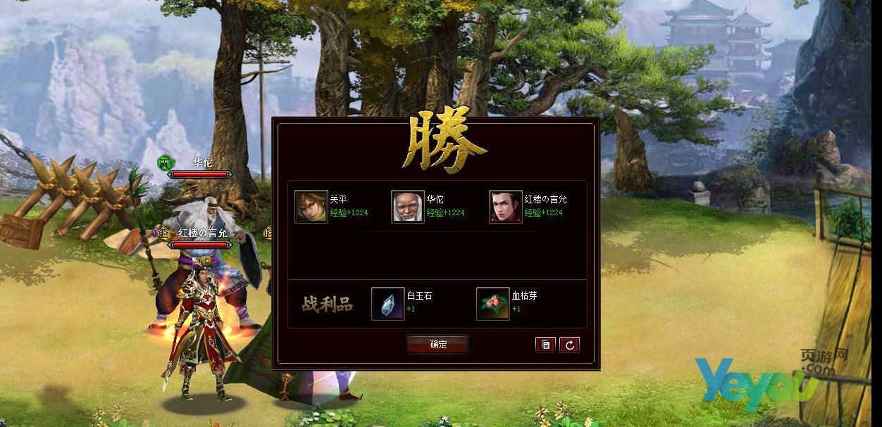 《武斗三国》高清游戏截图
