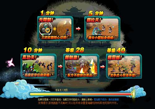 《武神霸业》游戏截图
