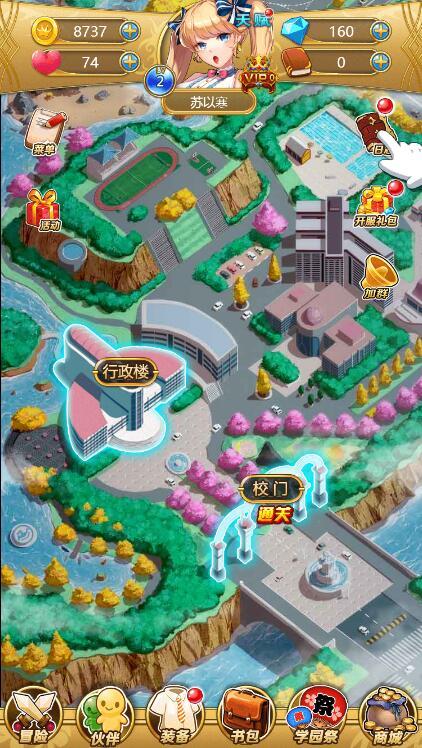 《六道学园》游戏截图