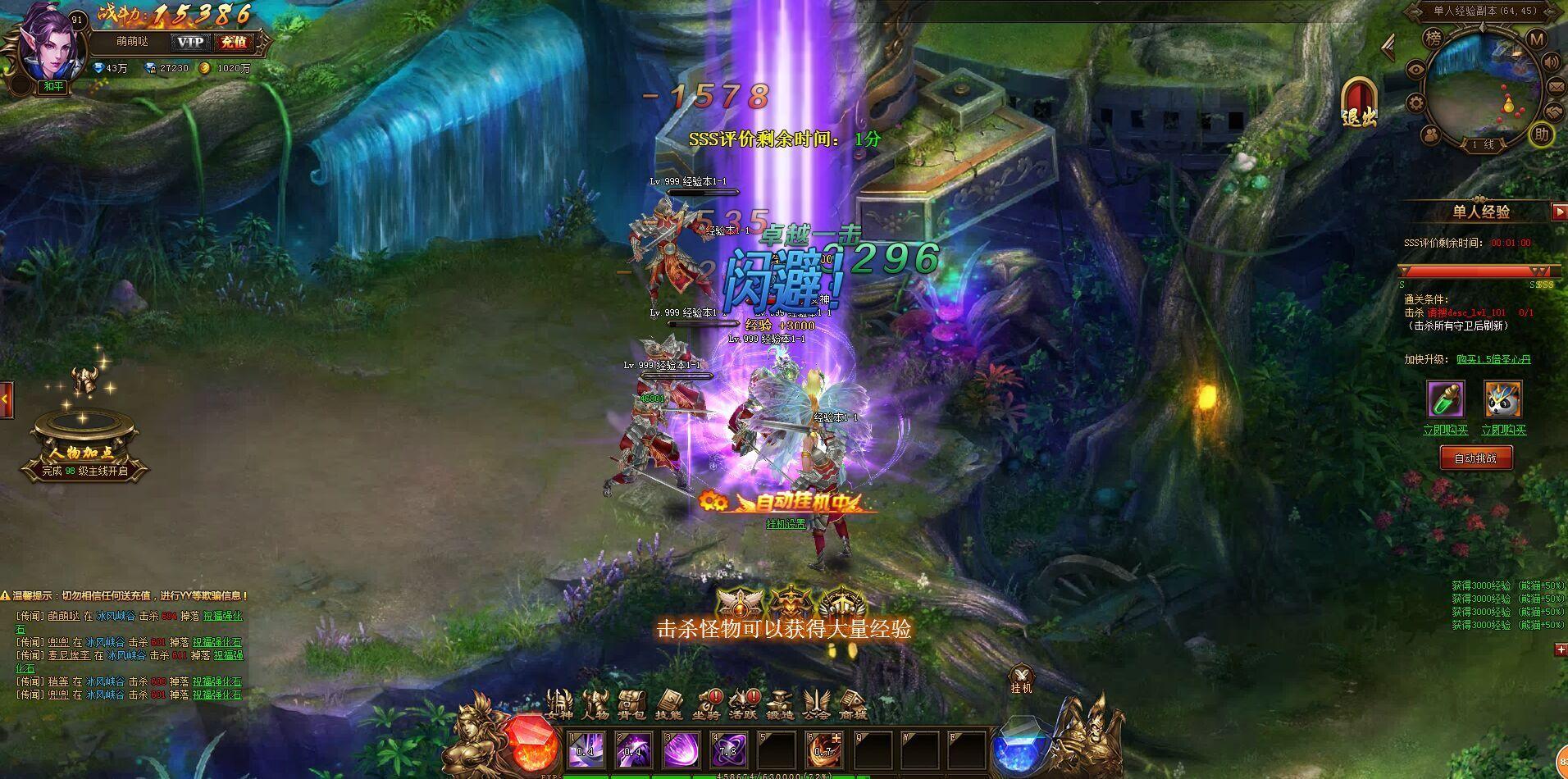 《大天使之怒》游戏截图