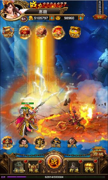 《神战三国》游戏截图
