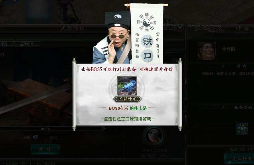 《范伟打天下》游戏截图