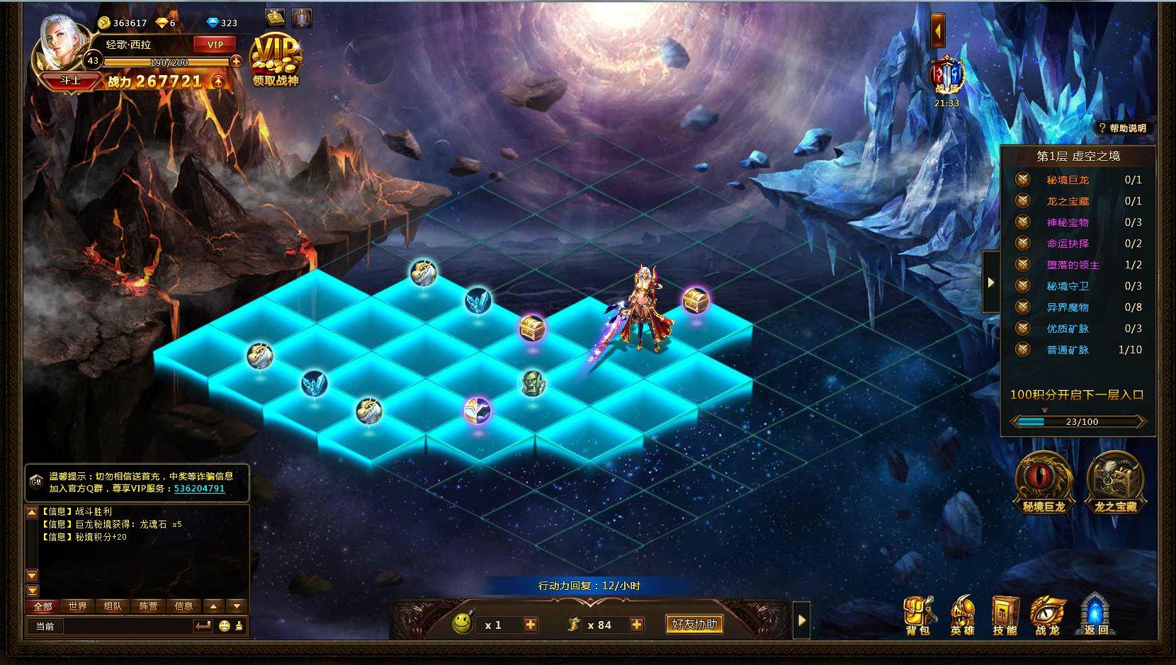 《龙之领主》游戏截图