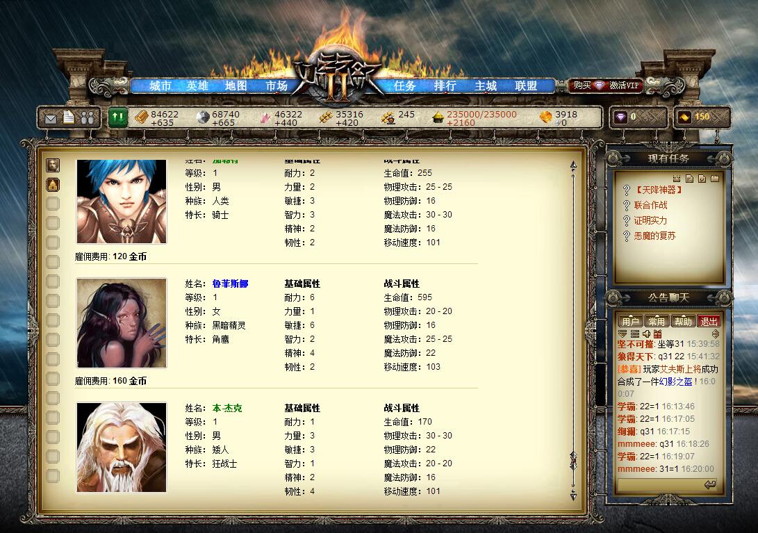 《七龙纪2》游戏截图