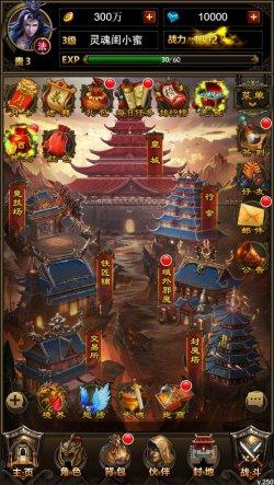 《皇城传奇》游戏截图