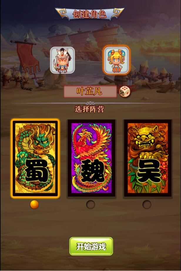 《谁的三国志》游戏截图