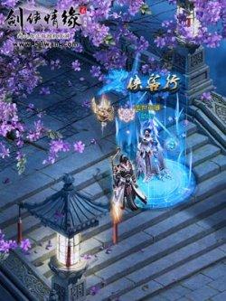 《剑侠情缘网页版》游戏截图