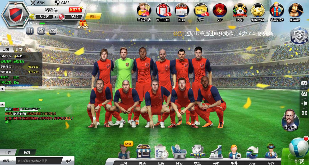 《足球大师2017》游戏截图