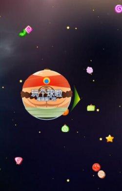《玩个球》游戏截图