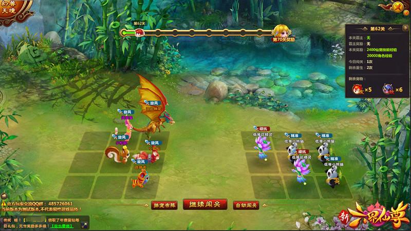 《新六界仙尊》游戏截图