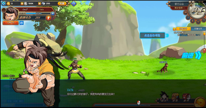 《龙珠战纪》游戏截图