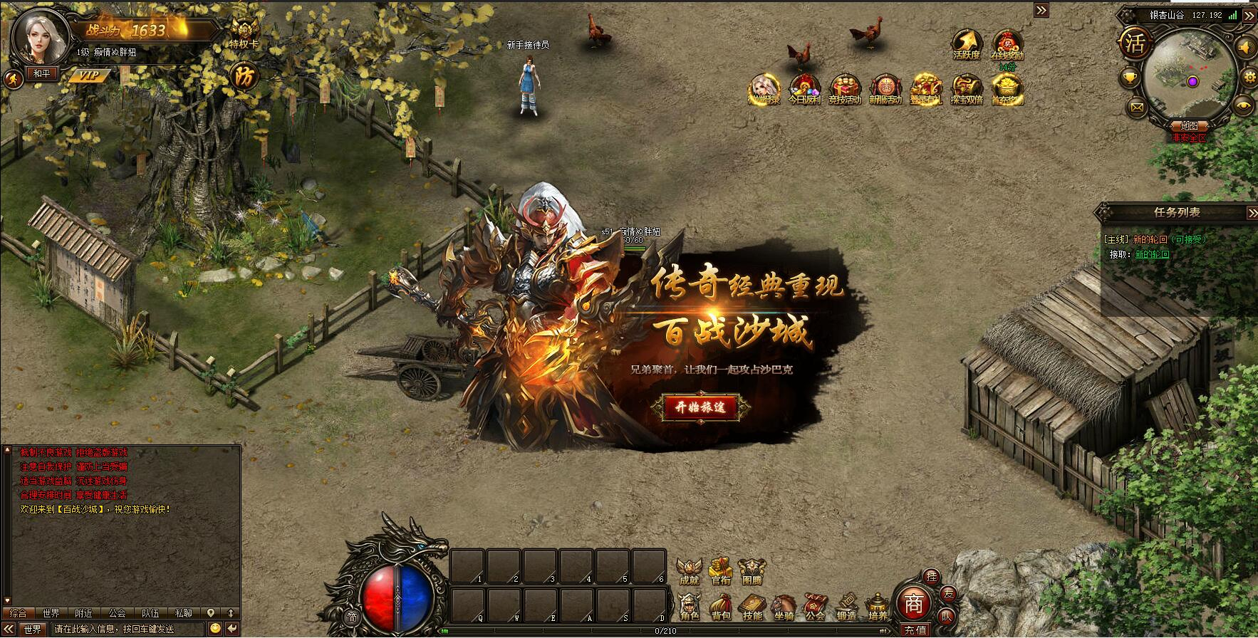 《百战沙城》最新游戏截图