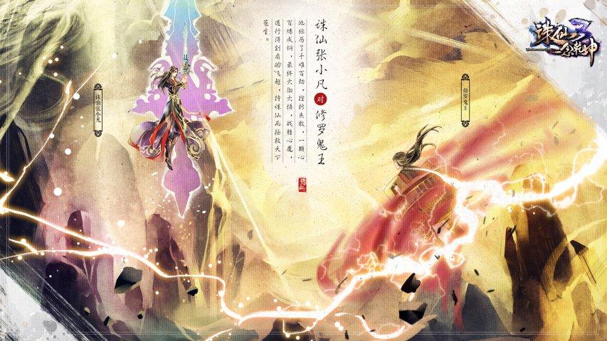 重温经典!《诛仙3》十大战斗传奇壁纸第2张